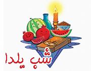 شعر کودکانه : شب یلدا