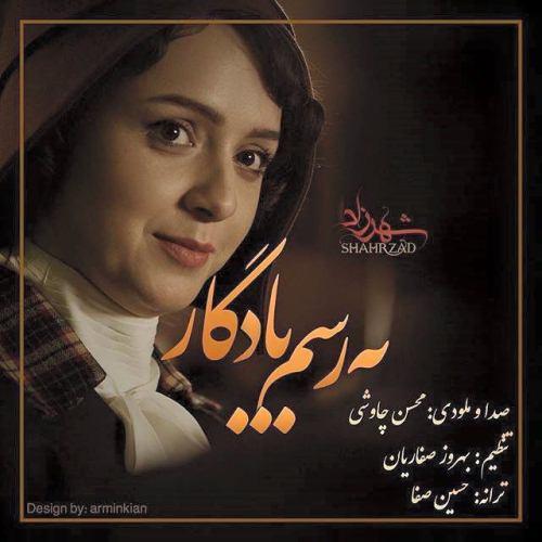 کد آوای انتظار همراه اول آهنگ به رسم یادگار از محسن چاووشی