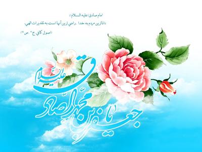 اس ام اس میلاد امام جعفر صادق 8 دی