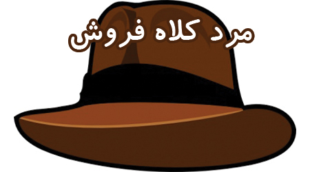 قصه کودکانه : مرد کلاه فروش