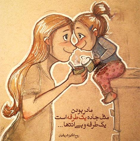 عکس نوشته مادر،تصویر نوشته مادر