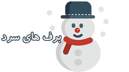 شعر کودکانه : برف های سرد