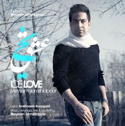 متن آهنگ عشق یخی از میثم جمشیدپور