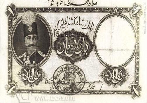 عکس/ اسکناس یک تومانی ناصرالدین شاه