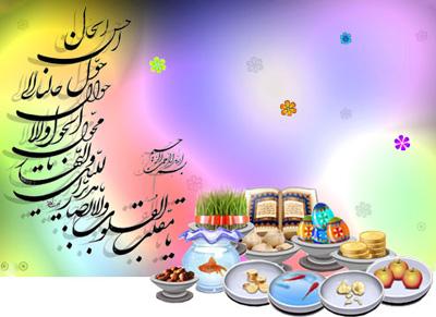 اس ام اس تبریک عید نوروز 95 سری اول