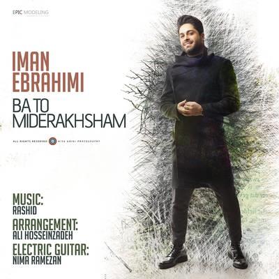 دانلود آهنگ جدید ایمان ابراهیمی بنام با تو می درخشم