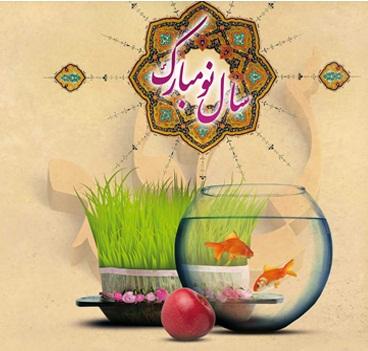 اس ام اس تبریک عید نوروز 95 سری دوم