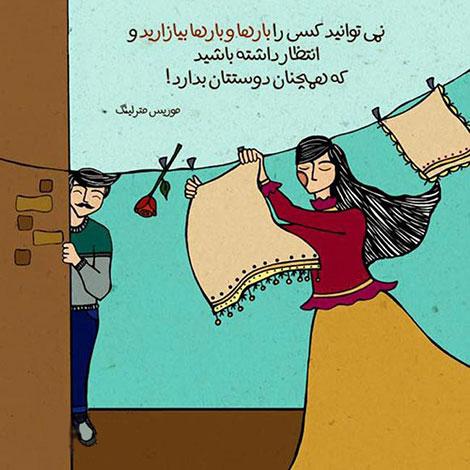 تصویر نوشته عاشقانه و رمانتیک اسفند 94