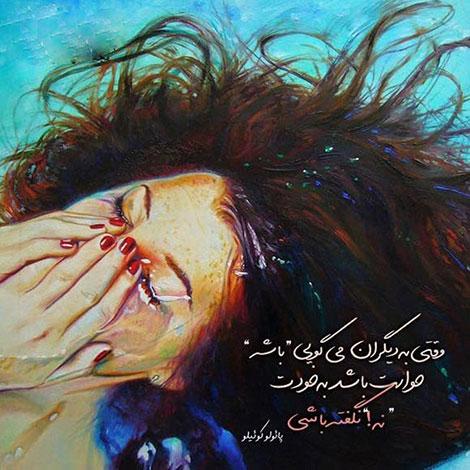 عکس نوشته دوست داشتن و عاشقانه اسفند و بهار 95