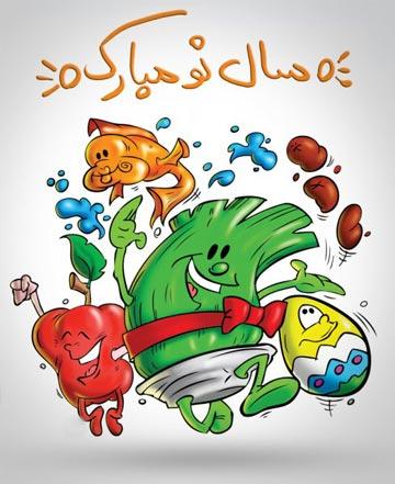 شعر کودکانه : بهار و عید نوروز