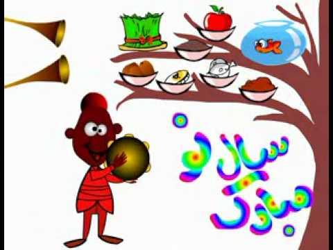 شعر کودکانه : هفت سين