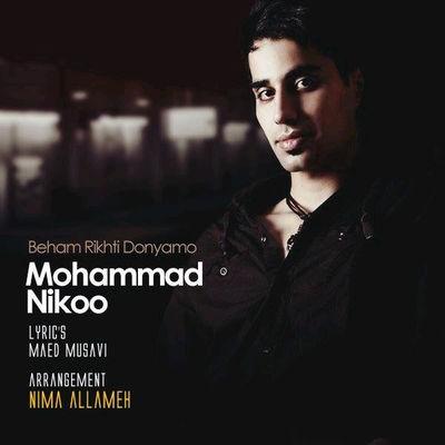 دانلود آهنگ جدید محمد نیکو بنام به هم ریختی دنیامو