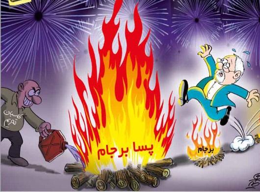 کاریکاتور/ دکتر ظریف در چهارشنبه سوری!