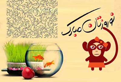 اس ام اس تبریک عید نوروز 95 سری سوم