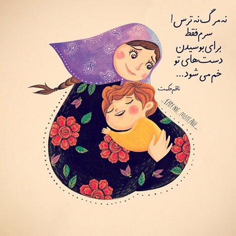عکس نوشته دوست داشتن مادر و کودک