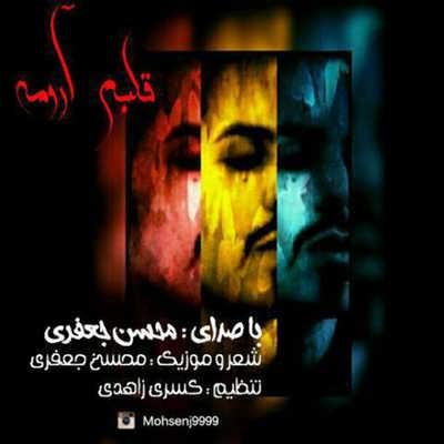 دانلود آهنگ جدید محسن جعفری بنام قلبم آرومه