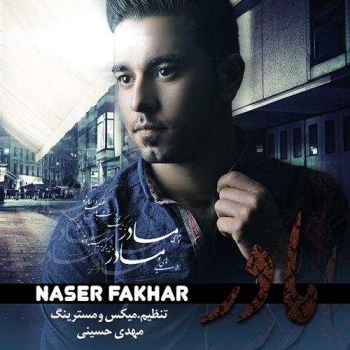 دانلود آهنگ جدید ناصر فخار بنام مادر