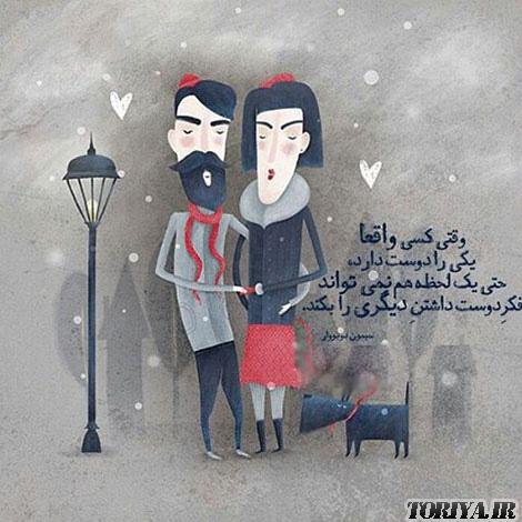 عکس نوشته دوست داشتن بهار95