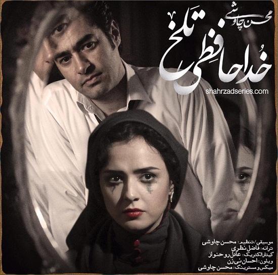 کد راینواز رایتل آهنگ خداحافظی تلخ از محسن چاووشی