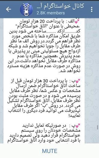 نازِ دختران ایرانی کم و نیازشان زیاد شده!