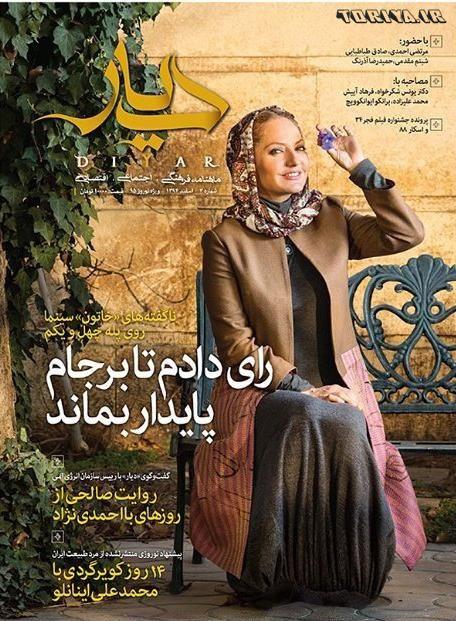 مهناز افشار در مجله دیار