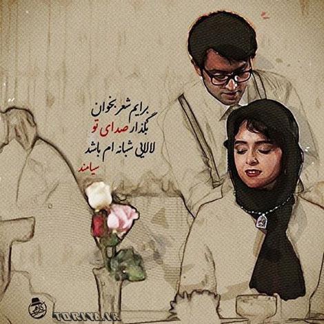 عکس نوشته شهرزاد