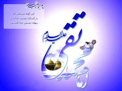 اس ام اس ویژه ولادت امام جواد (ع)