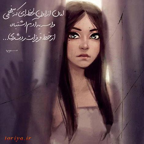 عکس نوشته پشیمانی