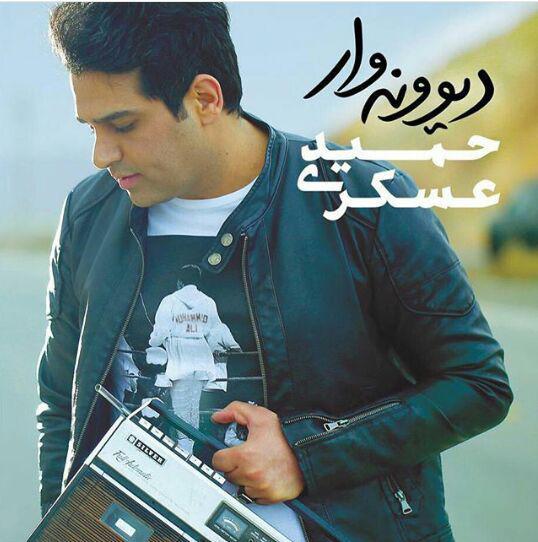کد پیشواز ایرانسل آلبوم دیوونه وار از حمید عسکری