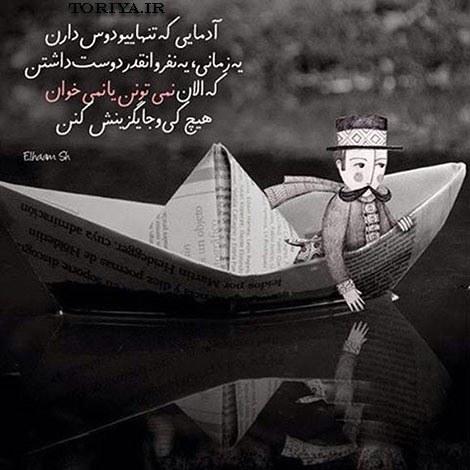 عکس نوشته عاشقی و تنهایی