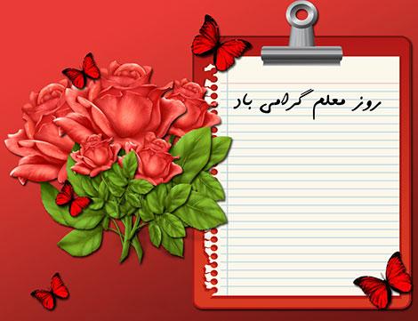 اس ام اس و پیامک تبریک روز معلم 12 اردیبهشت 1395