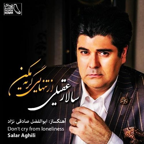 کدهای پیشواز ایرانسل سالار عقیلی آلبوم از تنهایی گریه مکن