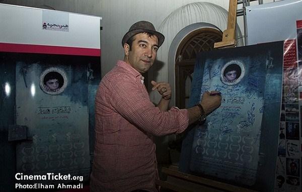 مجید صالحی در اکران خصوصی فیلم بدون مرز