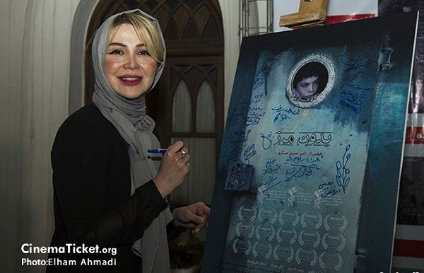 سپیده گلچین در اکران خصوصی فیلم بدون مرز