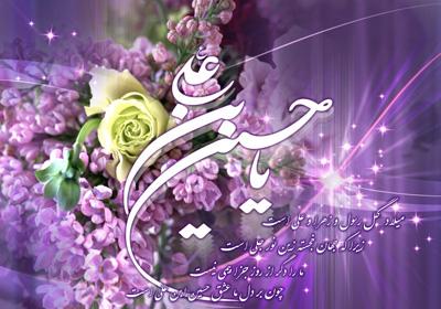 اس ام اس تبریک ولادت امام حسین علیه السلام 95