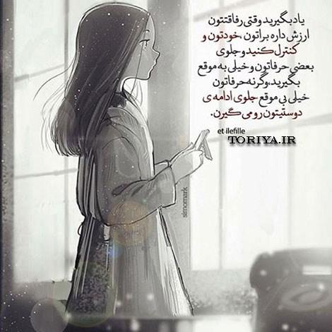 عکس نوشته رفاقت و دوستی