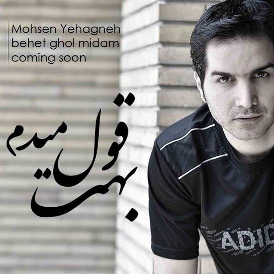 کد آوای انتظار همراه اول آهنگ بهت قول میدم از محسن یگانه