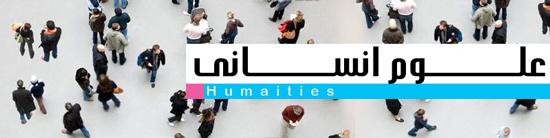 صندلی های خالی علوم انسانی در ایران