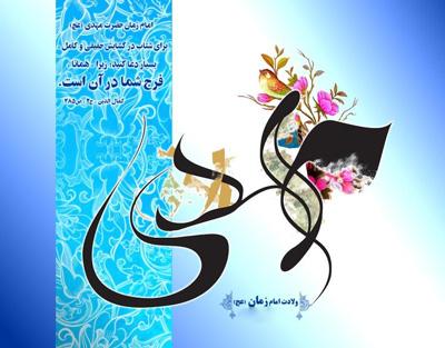 اس ام اس تبریک نیمه شعبان ولادت امام زمان (عج)