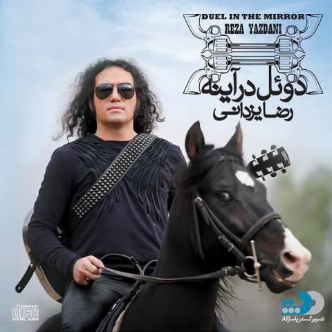 کد آوای انتظار همراه اول آلبوم دوئل در آینه از رضا یزدانی