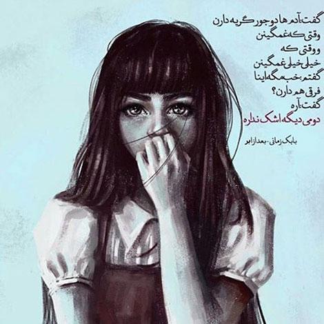 عکس نوشته غمگین خرداد 95
