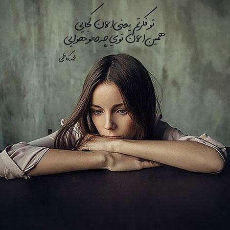 عکس نوشته جدید خرداد 95