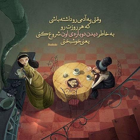 عکس نوشته عاشقانه خرداد 95