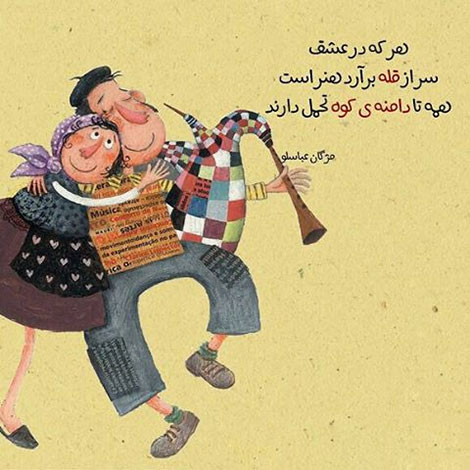 عکس نوشته های عاشقانه خرداد 95