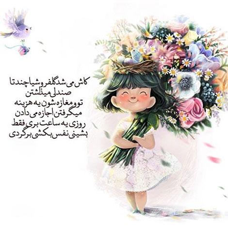 عکس نوشته های زیبا