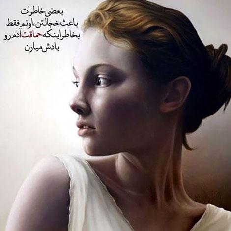 عکس نوشته خاطرات. عکس نوشته حماقت