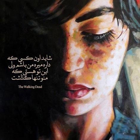 عکس نوشته تنهایی تیر 95