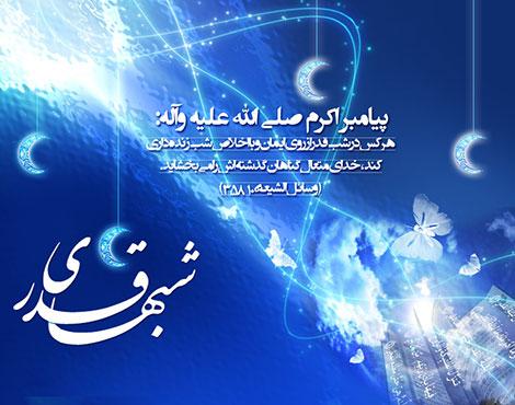 اس ام اس و پیامک های مخصوص شب های قدر 4 تیر 1395