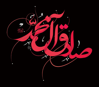 اس ام اس تسلیت شهادت امام صادق علیه السلام