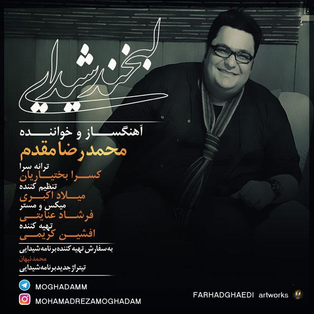 آهنگ لبخند شیدایی از محمدرضا مقدم